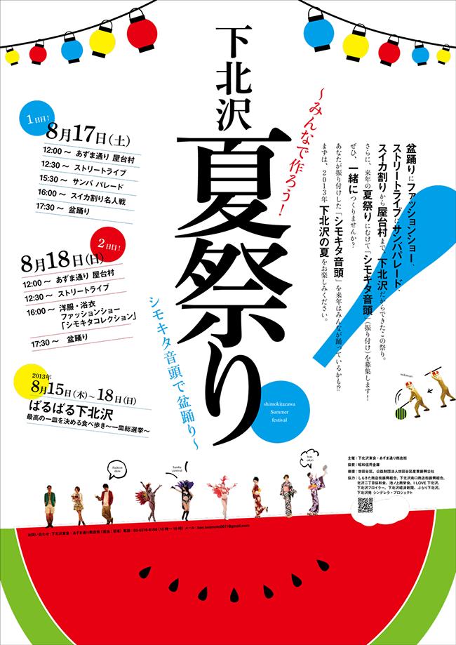 みんなで作ろう!下北沢夏祭り ... : カレンダー 無料素材 : カレンダー