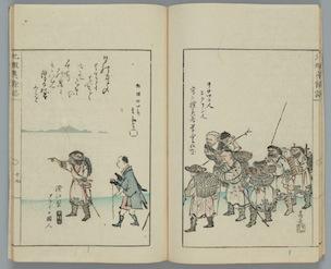 松浦武四郎撰『北蝦夷余誌』万延元年(1860)刊