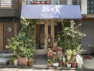 ナチュラルな雰囲気のお店。緑の植物が気持ちいい軒先