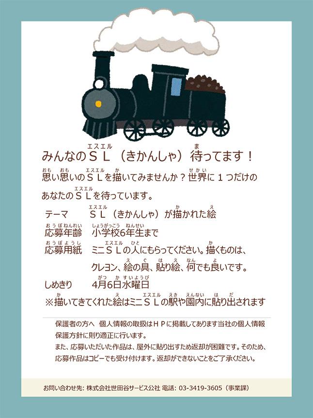 SL(機関車)の絵を募集しています