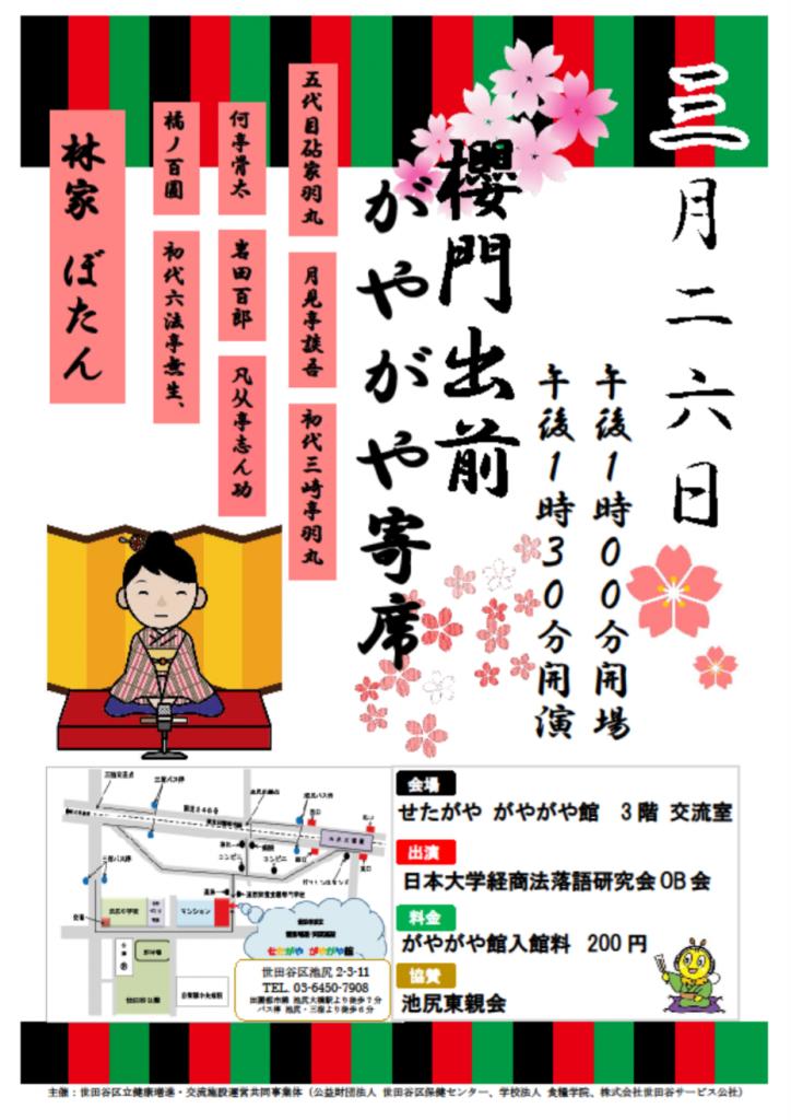 図yose17.0326