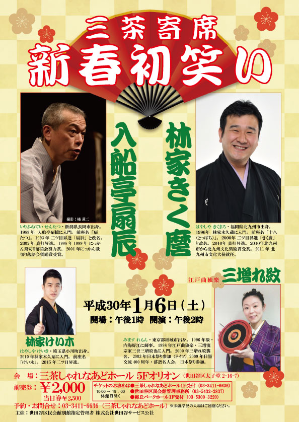 20170106三茶寄席ポスター