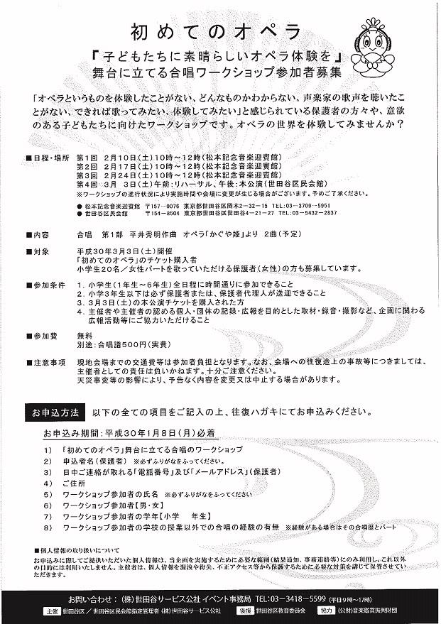 3月3日_初めてのオペラ_チラシ裏(くみん手帖)