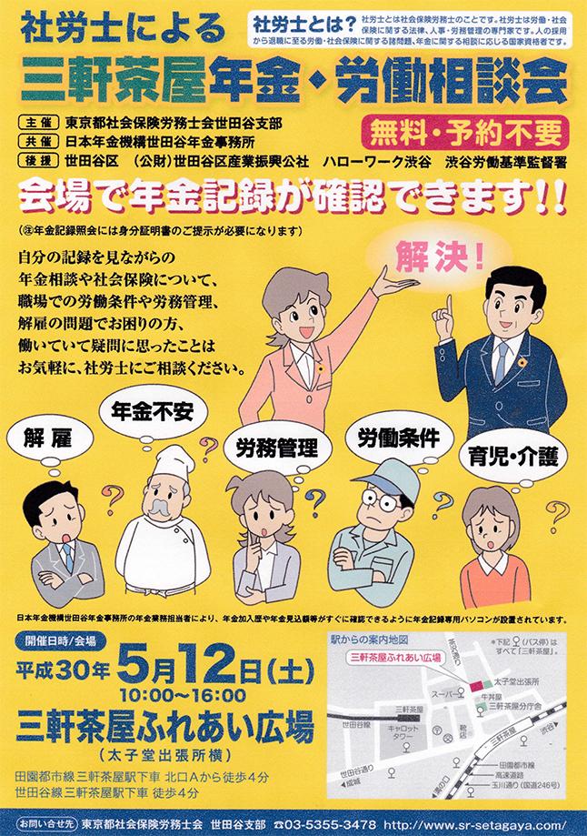 社労士による三軒茶屋年金・労働相談会