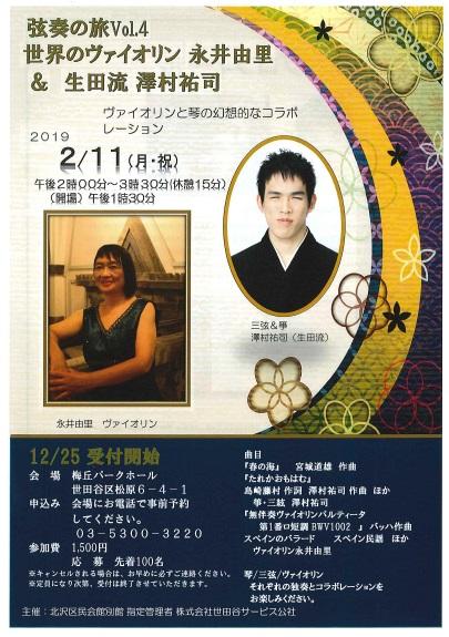 弦奏の旅Vol.4「世界のヴァイオリン 永井由里 & 生田流 澤村祐司」